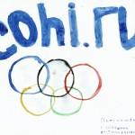 Олимпийский абстракционизм