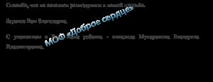 письмо кати мухаремовой